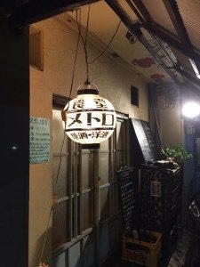 メトロ店舗