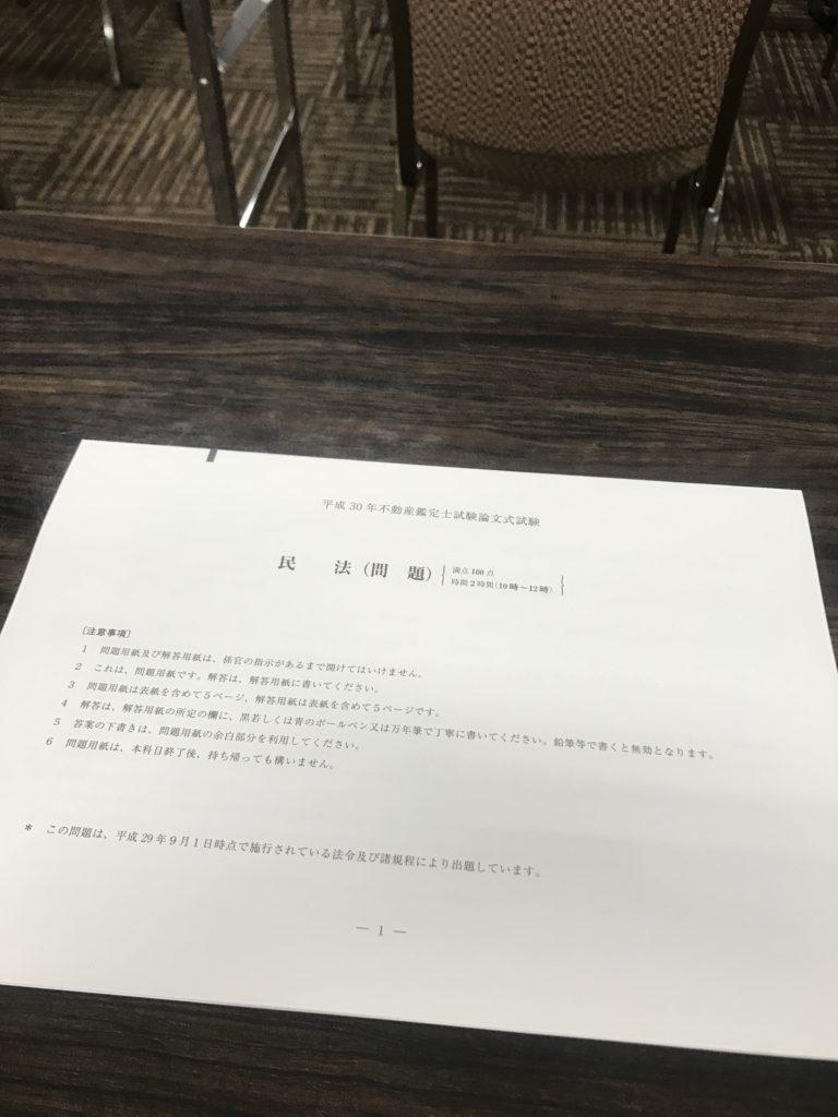 不動産鑑定士試験